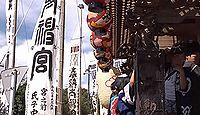 鵠沼皇大神宮 - 相模国土甘郷総社「石楯尾神社」に建立された烏森神社、8月祭りに山車