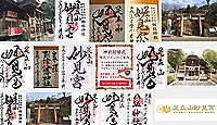 御祖神社(北九州市)の御朱印