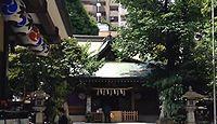 大塚天祖神社 東京都豊島区南大塚
