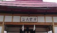 木留神社 長野県長野市若里のキャプチャー