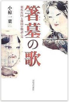 小椋一葉『箸墓の歌』 - この古墳は誰の墓か? 2世紀から4世紀の埋もれた日本史に光のキャプチャー