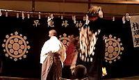早池峰神社(遠野市) - 祇園御霊会の神輿洗いと同じ行事を伝える、前身はやはり妙泉寺