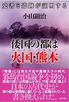小山顕治『倭国の都は火国・熊本―史書と遺跡が証明する』 - 大津宮まで都は熊本にあったのキャプチャー