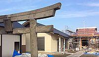 西加平神社 東京都足立区西加平のキャプチャー