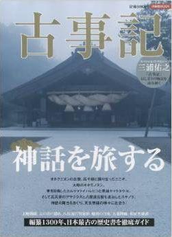 『古事記神話を旅する (洋泉社MOOK)』 - 神代篇、「古事記」の歩き方のキャプチャー