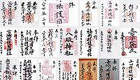 長崎県護国神社の御朱印
