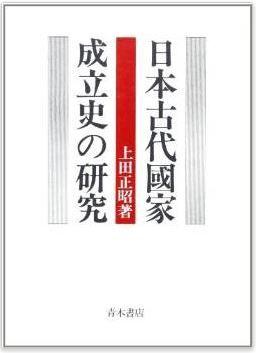 日本古代国家成立史の研究