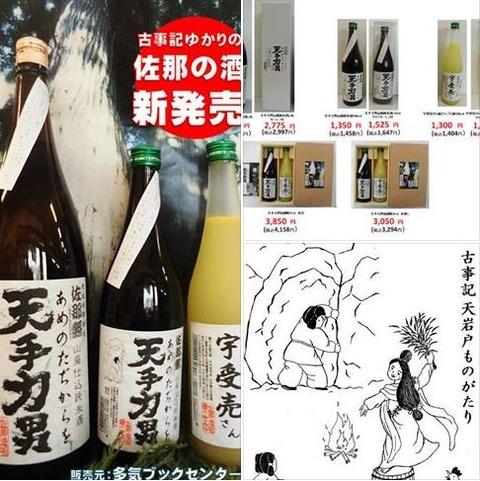 アメノタヂカラオが熱い! ゆかりの佐那神社を中心に日本酒の発売や各種イベント - 三重県・多気町のキャプチャー