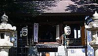 二子神社 神奈川県川崎市高津区二子のキャプチャー