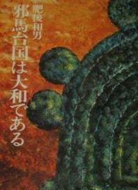 肥後和男『邪馬台国は大和である (1971年)』 - 邪馬台国畿内説 卑弥呼はヤマトトモモソヒメのキャプチャー