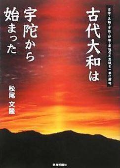 松尾文隆『古代大和は宇陀から始まった―出雲・三輪・宇佐・伊勢・墨坂の不思議を一挙に解明』のキャプチャー
