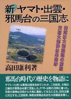 高田康利『新ヤマト・出雲・邪馬台の三国志』 - 邪馬台時代の歴史を物語にのキャプチャー