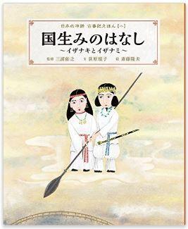 荻原規子『国生みのはなし~イザナキとイザナミ~: 日本の神話 古事記えほん【一】』のキャプチャー