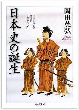 岡田英弘『日本史の誕生―千三百年前の外圧が日本を作った (ちくま文庫)』のキャプチャー