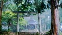蘇羅比古神社 広島県庄原市川西町