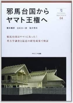 奈良大学ほか『邪馬台国からヤマト王権へ (奈良大ブックレット 04)』 - なぜ纒向遺跡か?のキャプチャー