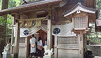 荒立神社 - サルタヒコとアメノウズメが結婚して住んだ地、芸能・恋愛の神として人気