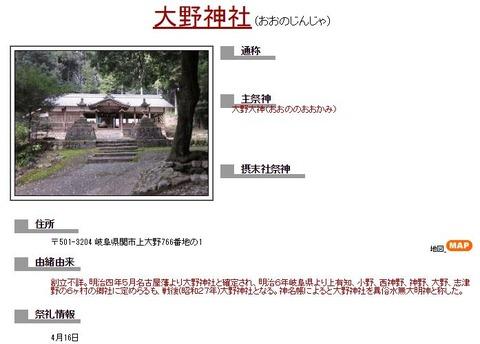 大野神社 岐阜県関市上大野のキャプチャー