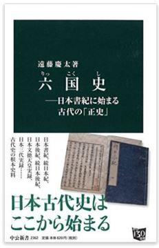 遠藤慶太『六国史―日本書紀に始まる古代の「正史」』 - 平安中期887年8月までの歴史のキャプチャー