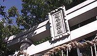 越木岩神社 兵庫県西宮市甑岩町のキャプチャー