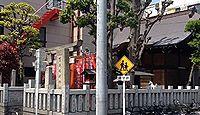 寳珠稲荷神社 東京都台東区清川のキャプチャー