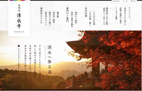 世界遺産の清水寺でも、国宝本堂廊下に油のような液体がまかれる被害発覚 - 京都で新たな被害のキャプチャー