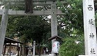 西堤神社 大阪府東大阪市西堤
