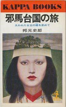 邦光史郎『邪馬台国の旅―失われた女王の郷を求めて (1976年)』 - 福岡久留米説のキャプチャー