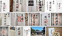 積川神社の御朱印