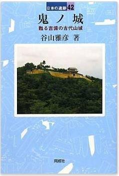 谷山雅彦『鬼ノ城―甦る吉備の古代山城 (日本の遺跡)』 - 何のための城なのか? 謎を解くのキャプチャー