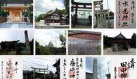水尾神社(高島市)の御朱印