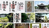 大矢田神社の御朱印