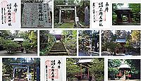 石楯尾神社(名倉)の御朱印