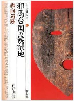 石野博信『邪馬台国の候補地・纒向遺跡 (シリーズ「遺跡を学ぶ」)』 - 奈良・三輪山の麓のキャプチャー