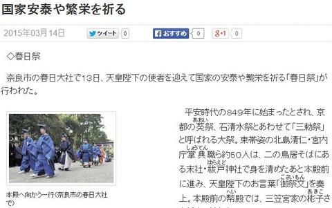 春日大社で勅祭「春日祭」が斎行される 勅使を迎えて国家の安泰や繁栄を祈る - 奈良県・奈良市のキャプチャー
