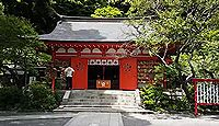 荏柄天神社 神奈川県鎌倉市二階堂のキャプチャー