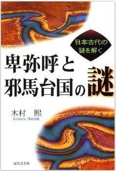 卑弥呼と邪馬台国の謎―日本古代の謎を解く