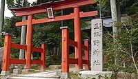 旦飯野神社 新潟県阿賀野市宮下のキャプチャー