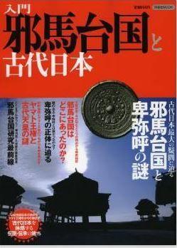 『入門 邪馬台国と古代日本 (洋泉社MOOK)』 - 古代史好き、親子で読んでみてはのキャプチャー