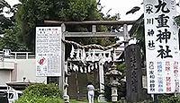 九重神社 埼玉県川口市安行原のキャプチャー