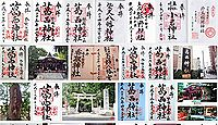 葛西神社 東京都葛飾区東金町の御朱印