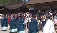 出雲大社の大祭礼 - 5月14日から16日まで、勅使参向を仰ぐ勅祭、出雲大社最大の祭典のキャプチャー