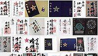 名古屋晴明神社の御朱印