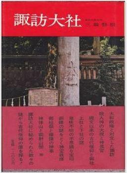 三輪磐根『諏訪大社』 - おんばしら祭だけではない数々の深秘、日本の古代信仰の源を追及のキャプチャー