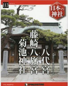 『日本の神社全国版(113) 2016年 4/12 号 [雑誌]』 - 武運長久を祈る熊本の三社のキャプチャー