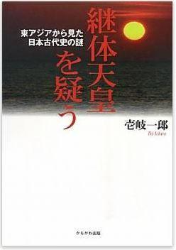 壱岐一郎『継体天皇を疑う―東アジアから見た日本古代史の謎』 - 「天皇家」創作のキャプチャー