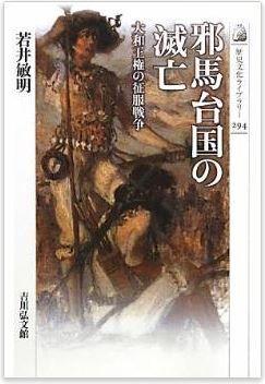 邪馬台国の滅亡―大和王権の征服戦争 (歴史文化ライブラリー 294)