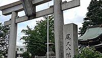 八幡神社 東京都荒川区西尾久