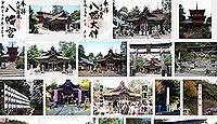 柏原八幡神社の御朱印