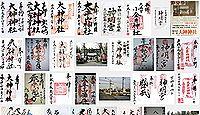 大神神社(栃木市)の御朱印